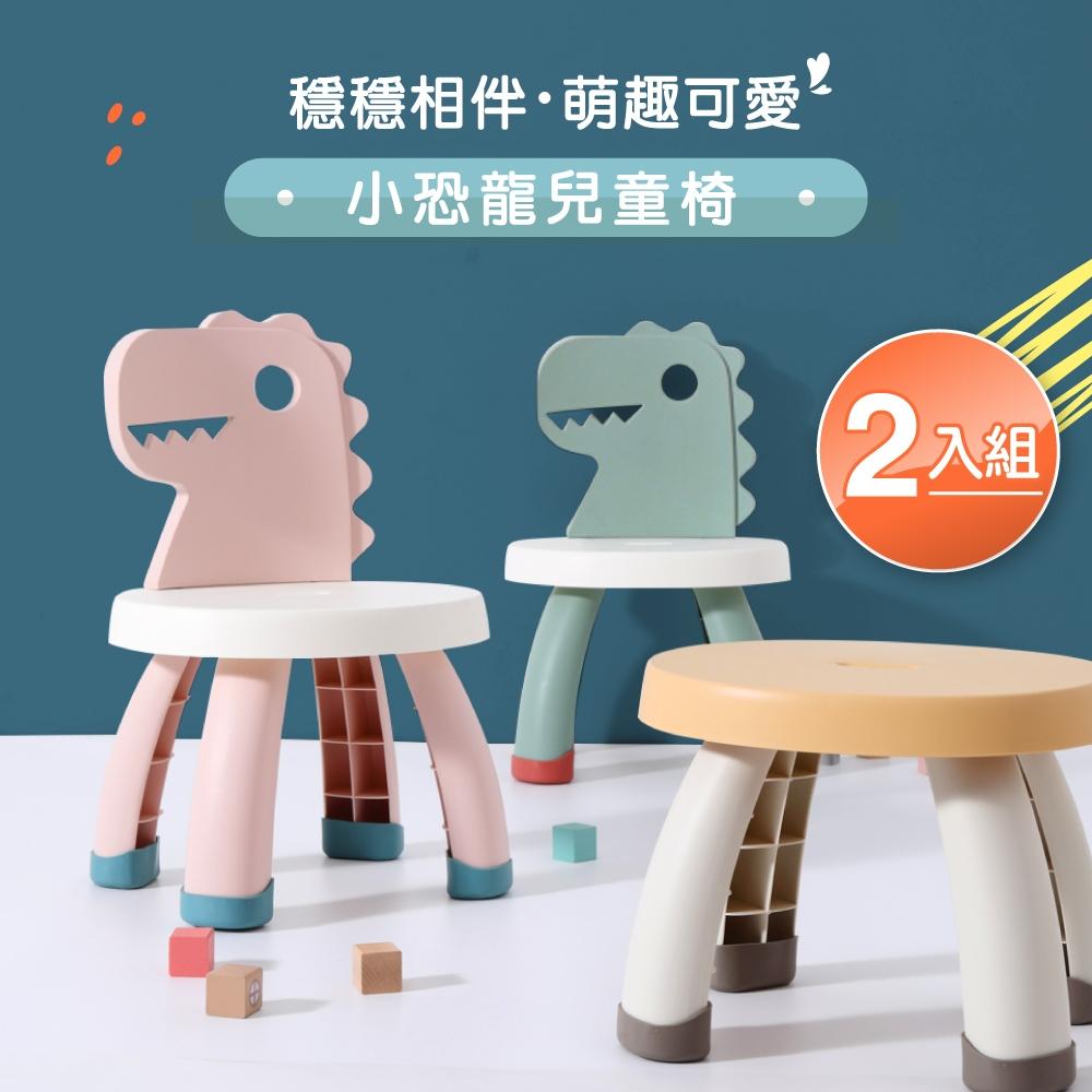 IDEA-萌趣可愛恐龍兒童椅凳(2入)