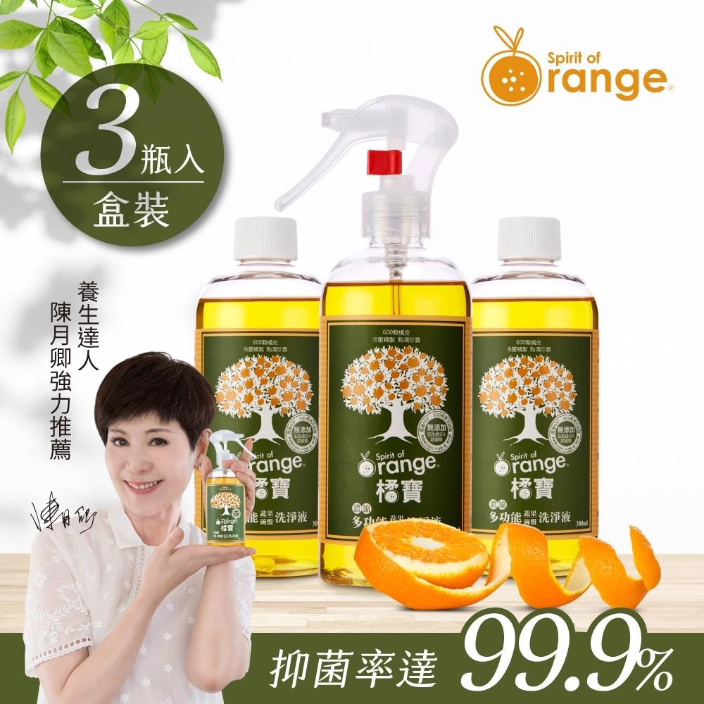 (主推橘寶) 橘寶濃縮多功能蔬果碗盤洗淨液300ml盒裝3瓶 -陳月卿推薦-台灣官方公司貨
