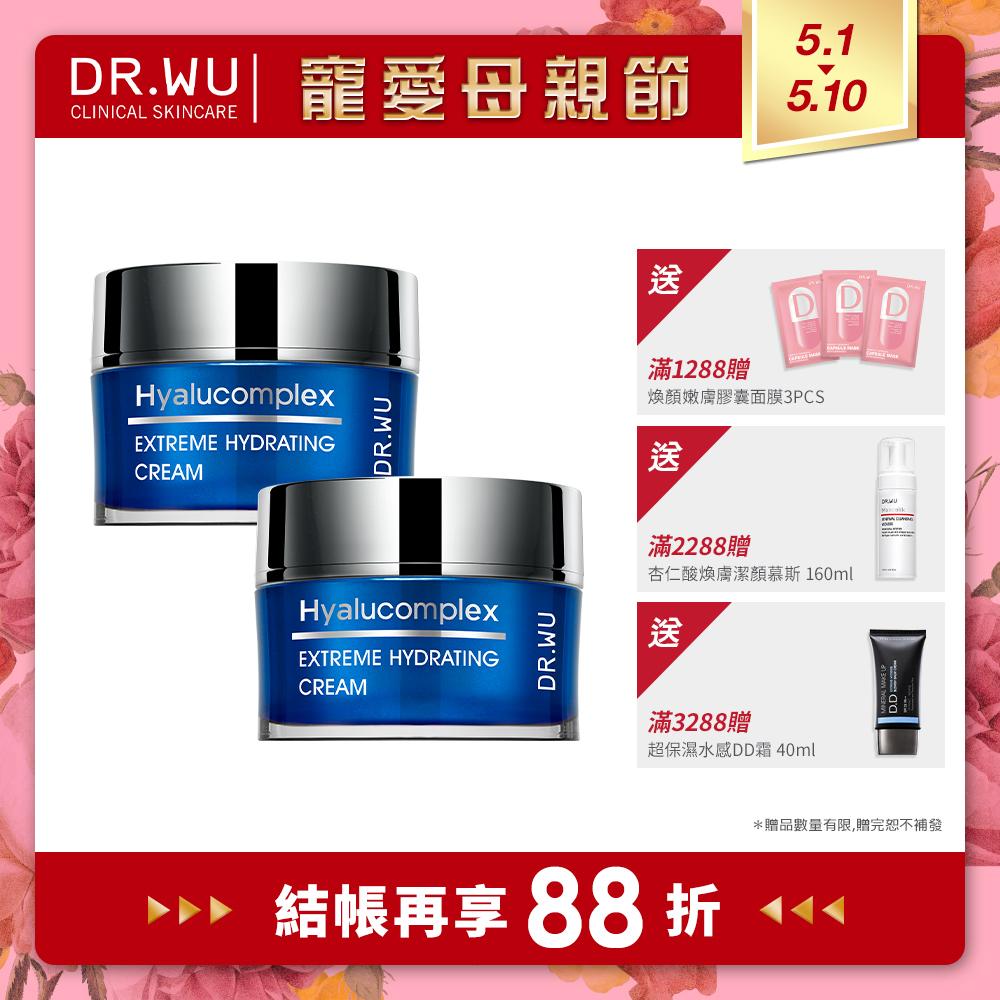 DR.WU 玻尿酸保濕精華霜30ML*2入
