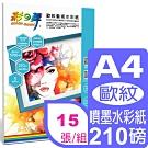 彩之舞 A4 歐紋藝術水彩紙(歐洲進口) HY-H140*3包