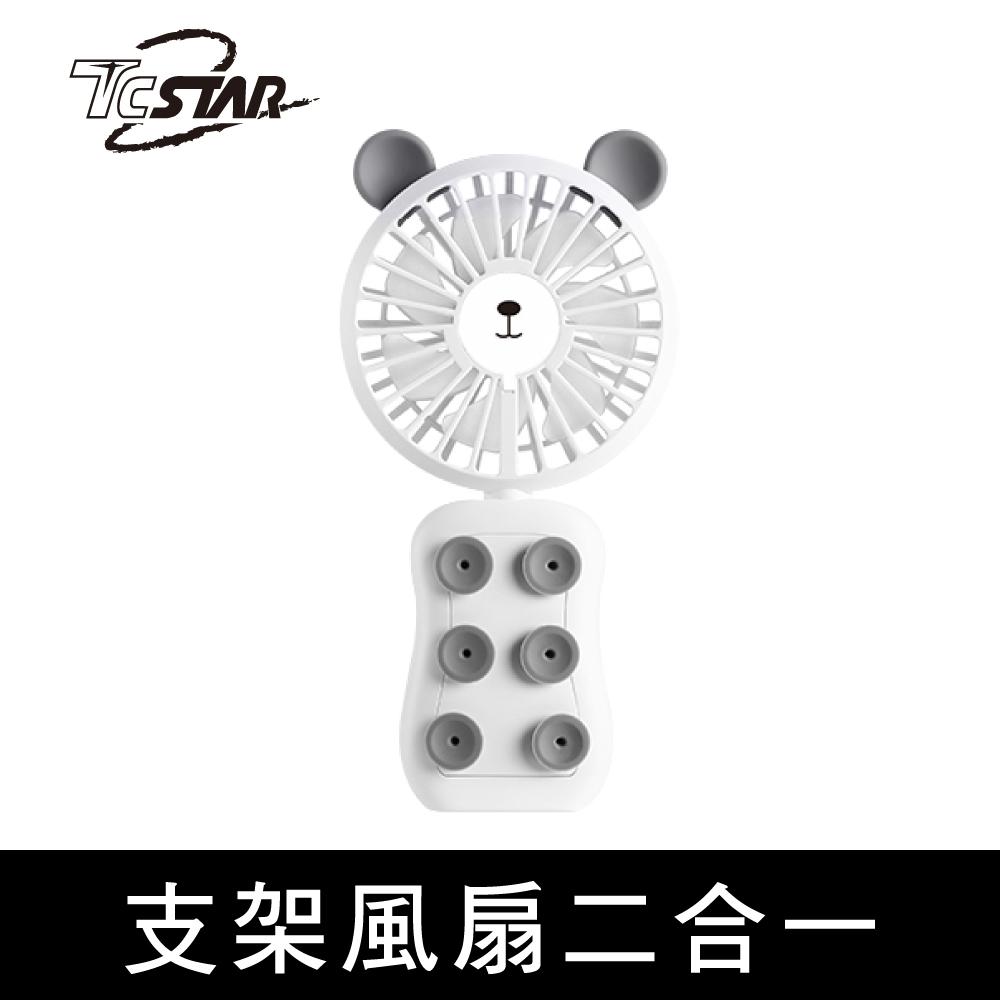 TCSTAR 吸盤式可摺疊風扇 TCF-SU007