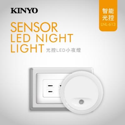 KINYO 光控LED小夜燈-黃光