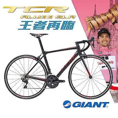 GIANT TCR SLR <b>2</b> 極輕量鋁合金王者公路車
