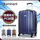eminent 萬國通路 行李箱 旅行箱 23吋 雙排輪 KF21 (深藍拉絲)