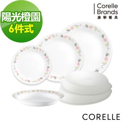 【美國康寧 CORELLE】 陽光橙園6件式餐盤組-F02