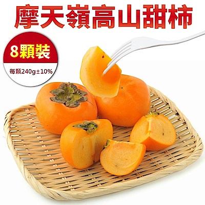 【天天果園】摩天嶺高山 8 A甜柿(每箱 240 gx 8 顆) x 6 箱