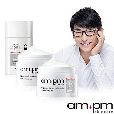 ampm 牛爾 RX10胜肽抗皺緊緻晚安凍膜 2入+極效防曬液SPF50 ★★★
