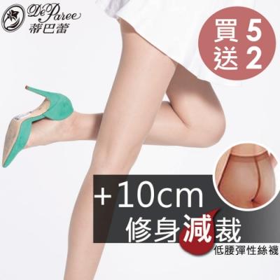 [時時樂限定] 蒂巴蕾 修身減裁 低腰彈性絲襪 買5送2