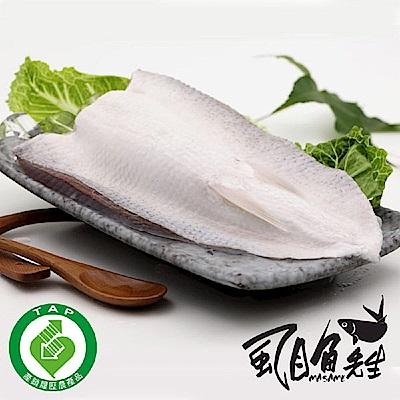 虱目魚先生 產銷履歷-活水無刺虱目魚肚(140g±10%/片,共六片)