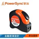 群加 PowerSync 自動剎車文公捲尺5.5m (WQA-001)