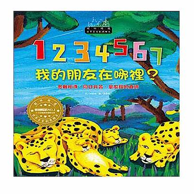 閣林 波隆那插畫獎-1234567 我的朋友在哪裡(1書1CD)