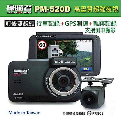 【真黃金眼】掃瞄者 PM520D 雙鏡頭行車記錄+GPS測速+軌跡記錄 *支援倒車顯影
