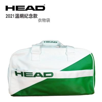 HEAD 2021 White Club Bag 限量款衣物袋/網球/壁球/羽毛球-草地綠 283800