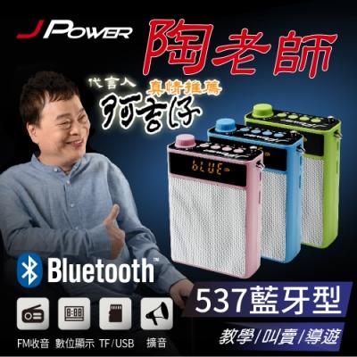 杰強 JPOWER  陶老師537 藍牙型  攜帶式擴音喇叭