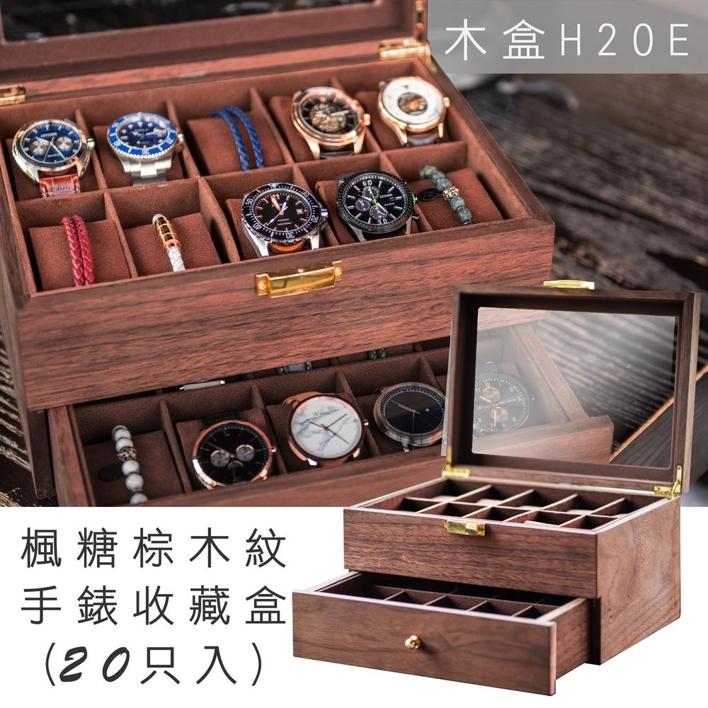楓糖棕實木紋20只裝手錶收藏盒(木H20E)