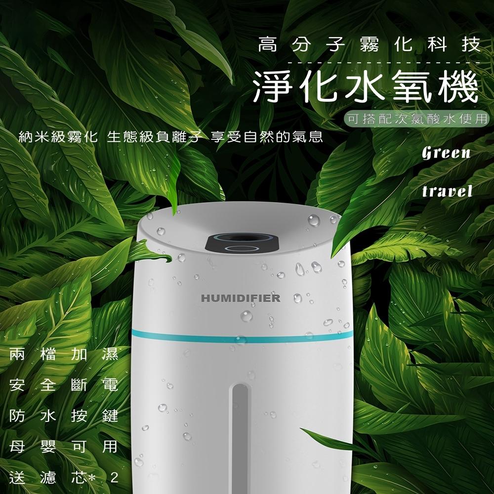 時尚美型款 超聲波淨化空氣香薰加濕器 薰香機 噴霧機 霧化機 260ML