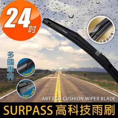 【安伯特】SURPASS高科技避震雨刷24吋(1入)台灣製造 多國認證專利 環保耐用材質