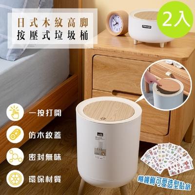 DaoDi DIY木紋高腳按壓垃圾桶7L 2入組(贈可愛造型貼紙 帶蓋垃圾桶 彈蓋垃圾桶 收納桶)