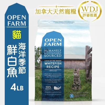 加拿大OPEN FARM開放農場-全齡貓活力亮毛食譜(季節白魚) 4LB(1.81KG)