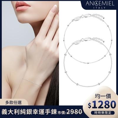 [時時樂限定] Angemiel安婕米 IG網紅都在戴 925純銀幸運手鍊 多款任選 均一價1280