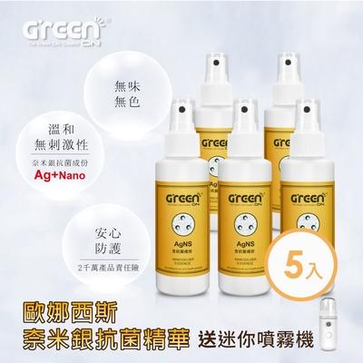 [贈迷你噴霧機]GREENON 歐娜西斯奈米銀抗菌噴霧(5入組) 防疫隨身瓶