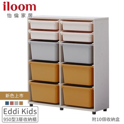 送收納盒蓋【iloom 怡倫家居】Eddi Kids 950型三層收納櫃(附10個收納盒)