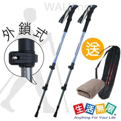 【生活無限】健走杖/行走杖/直柄三節 6061鋁合金/外鎖式 (藍色 2入) N02-111《贈送背袋》