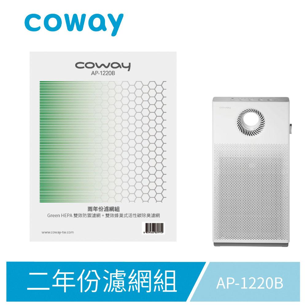 Coway 雙向循環雙禦空氣清淨機 二年份濾網 適用:綠淨力 AP-1220B