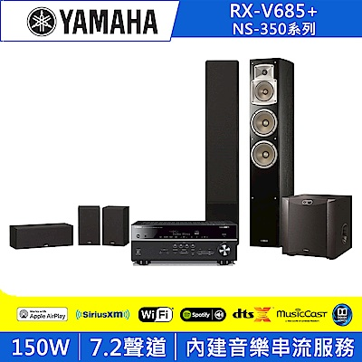 YAMAHA山葉 5.1ch 布拉姆斯家庭劇院組 RX-V685+NS-350系列-黑色版