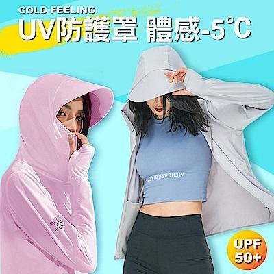【時時樂】ANDYMAY2 大帽沿黑科技涼感輕量防曬外套(口罩連帽一體設計) AM-Y307