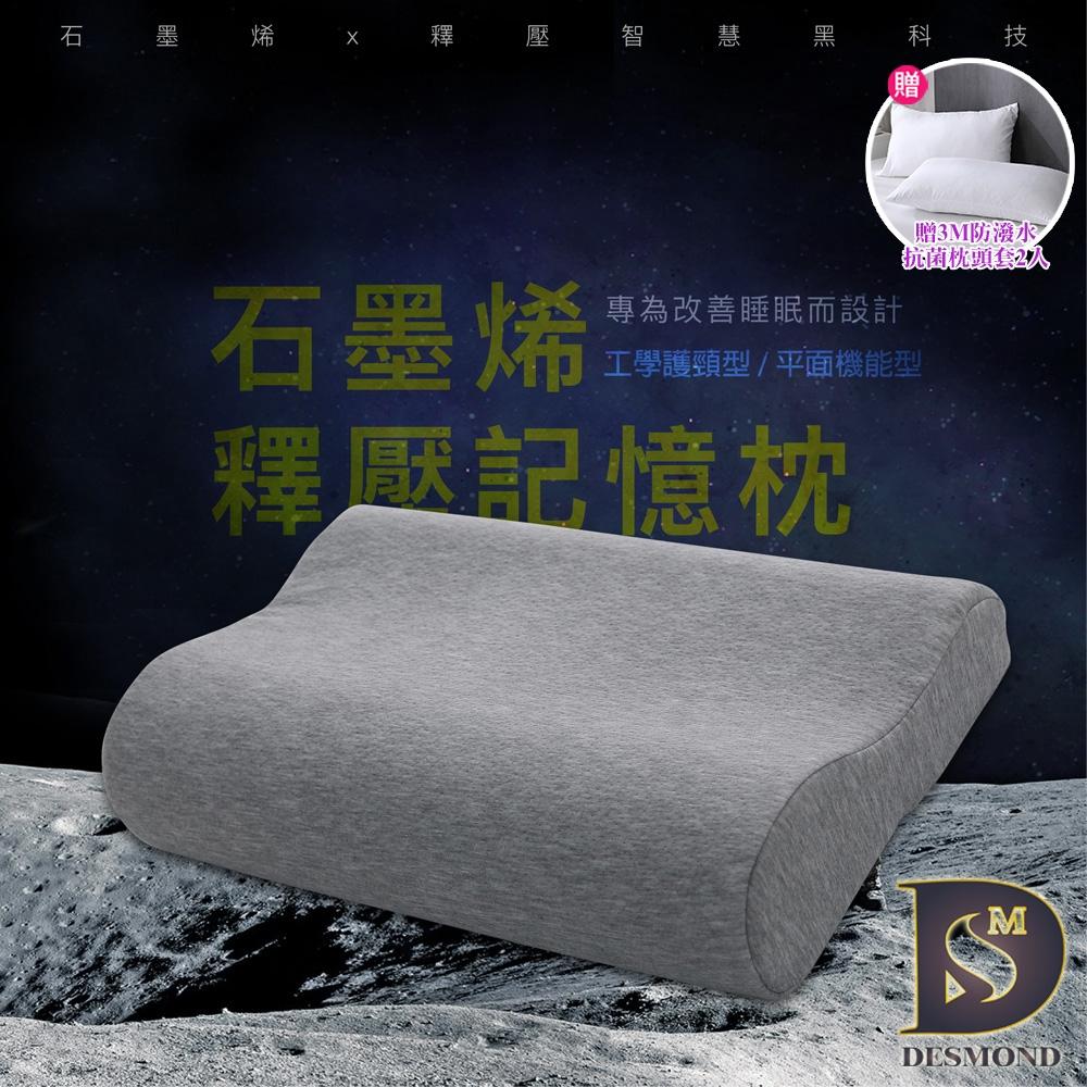 岱思夢 台灣製 石墨烯釋壓記憶枕2入 人體工學設計 高密度記憶棉 科技回彈 枕頭 枕芯 多款任選