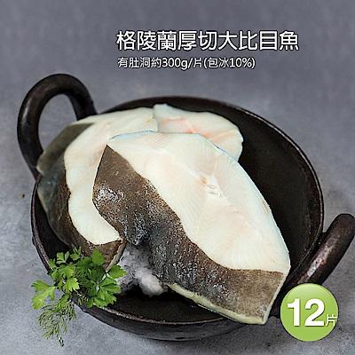 築地一番鮮-格陵蘭厚切肥美大比目魚12片(約300g/片)免運組