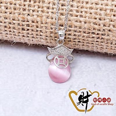 財神小舖  時尚元寶 925純銀項鍊-桃花粉 (含開光) MS-5004