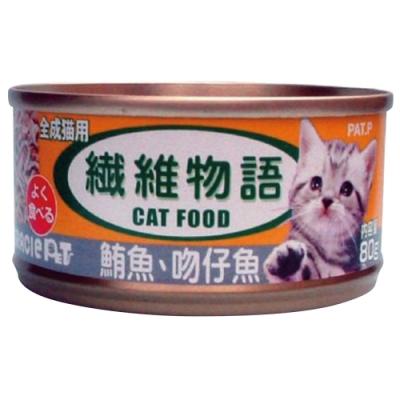 纖維物語 纖維物語化毛貓罐-鮪魚+吻仔魚口味(80gX24罐)