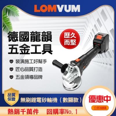 【LOMVUM 龍韻】無刷鋰電砂輪機(數顯款)