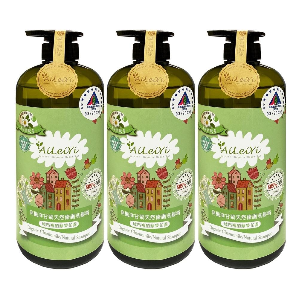 AiLeiYi洋甘菊修護洗髮精-城市裡的蘋果花園1000ml(3瓶/組)