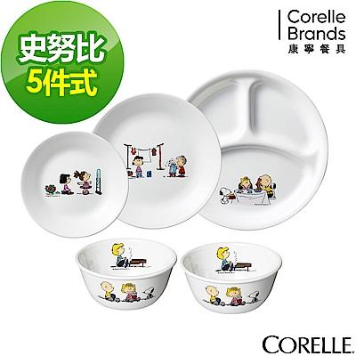 CORELLE康寧 SNOOPY甜蜜時刻5件式餐具組(501)