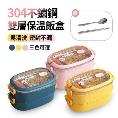 ANTIAN 日式簡約304不鏽鋼雙層保溫便當盒 便攜可加熱分隔飯盒 贈筷子+勺子(快)