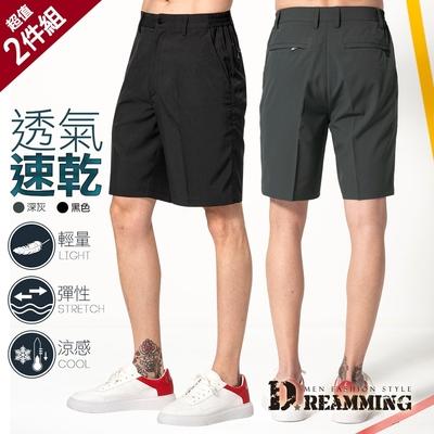 【時時樂 2入組】輕薄時尚素面雙側鬆緊休閒短褲 涼感 透氣 速乾-共二色