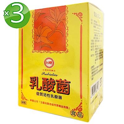 台糖 60粒裝乳酸菌膠囊3入組(60粒/盒)