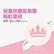 韓國【peachand】兒童防曬氣墊霜SPF 50+/PA+++(粉紅皇冠) product thumbnail 1