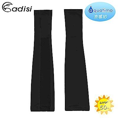 ADISI Aquatimo 吸濕涼爽抗UV袖套(直筒款)AS19012 / 黑色