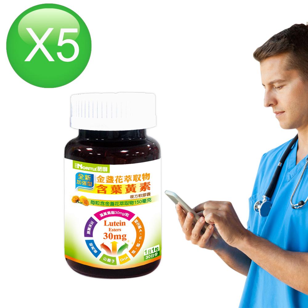 諾得高單位30mg全新加強型金盞花萃取物含葉黃素複方軟膠囊(30粒x5瓶)
