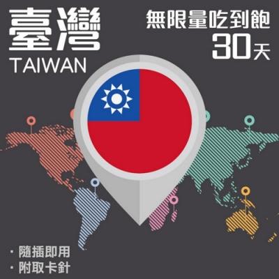 【PEKO】台灣上網卡 30日高速4G上網 無限量吃到飽 優良品質