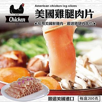 (滿699免運)【海陸管家】精選雞腿肉片(每盒約200g) x1盒