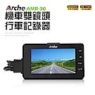 Arche艾鉅IP68防水鏡頭雙鏡頭機車行車記錄器(AMR-30 贈16G+ 機車收納袋)