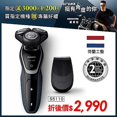 [結帳折200] 飛利浦勁鋒系列三刀頭電鬍刀/刮鬍刀 S5110