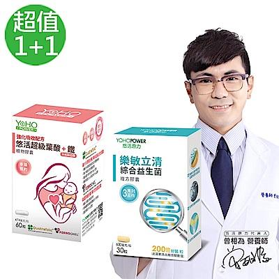 悠活原力 樂敏立清綜合益生菌膠囊(30顆/盒)+超級葉酸+鐵膠囊(60顆/盒)