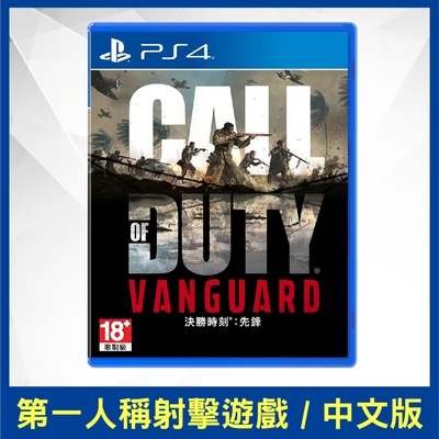 PS4 決勝時刻:先鋒 Call of Duty:Vanguard