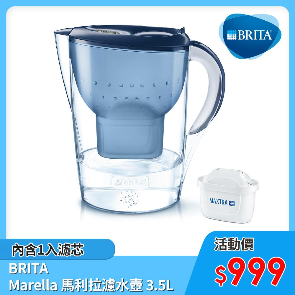 [共1壺1芯] 德國BRITA Marella 3.5L馬利拉濾水壺(含濾芯)